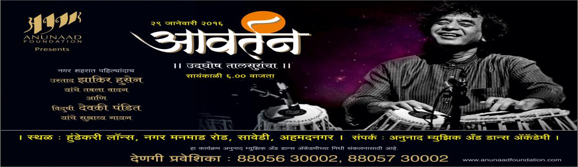 Book Online Tickets for INDIAN Classical Musical Concert, . First TIME in the history of AHMEDNAGAR DISTRICT Anunaad Foundation presents \\\