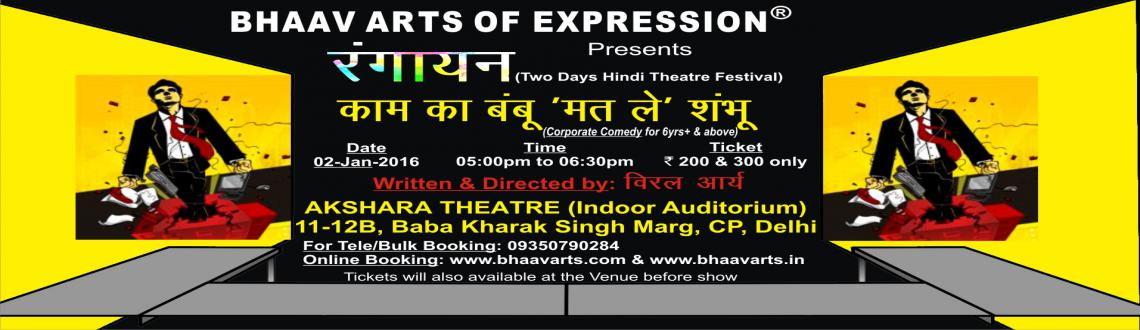 Book Online Tickets for Kaam Ka Bamboo Mat Le Shambhu in Rangaay, NewDelhi. BHAAV ARTS OF EXPRESSIONPresentsRANGAAYAN THEATRE FESTIVAL(2 Days Theatre Festival on 02 & 03 Jan-2016)  KAAM KA BAMBOO \\\
