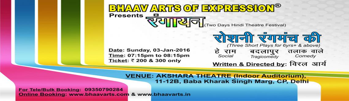 Book Online Tickets for Roshni RangManch Ki in Rangaayan Theatre, NewDelhi. BHAAV ARTS OF EXPRESSION Presents RANGAAYAN THEATRE FESTIVAL(2 Days Theatre Festival on 02 & 03 Jan-2016)