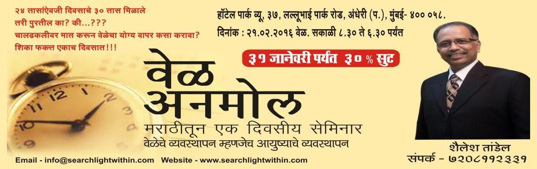 Time Management Seminar In Marathi Vel Anmol in Mumbai
