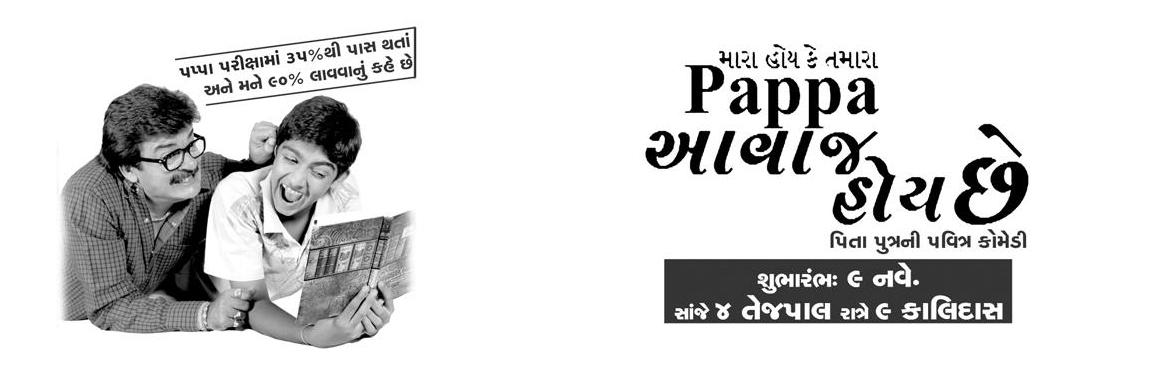 Book Online Tickets for PAPPA AAVAJ HOY CHE, Chennai. PAPPA AAVAJ HOY CHE   Prarambh\'s first play for this year is a social comedy play. This Gujarati play is about an honest government servant, a middle-class father who suddenly realises that his son has a dream of his own... a dream that is way