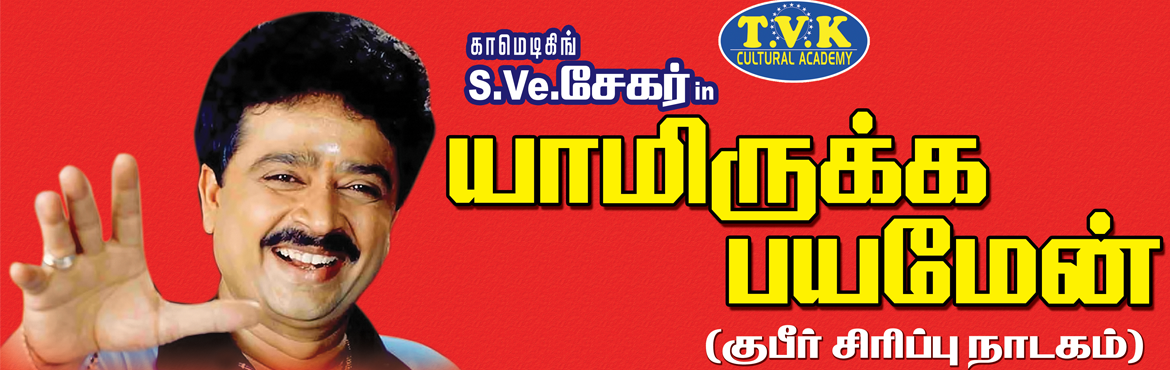 Book Online Tickets for Comedy King SVE Shekher SuperHit Hilario, Chennai. Comedy King S.Ve.Shekher\'s SuperHit Hilarious Comedy\