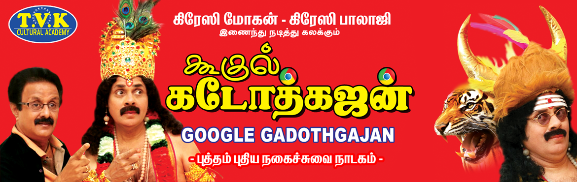 Crazy Mohan Plus Maadhu Balaji Brand New Comedy GOOGLE GADOTHGAJAN