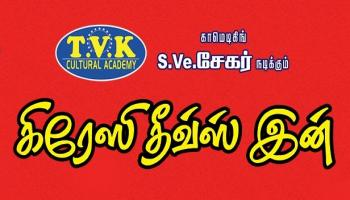 Comedy King S Ve Shekhers Crazy Thieves in Palavakkam