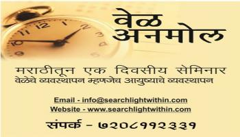 Time Management Seminar In Marathi Vel Anmol in Pune on 16.07.2017
