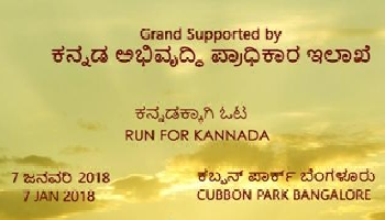PRANATI - RUN FOR KANNADA
