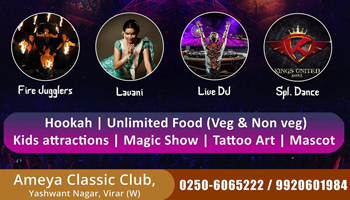 Ameya Classic Club - New Year Bash 2018