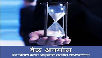 Time Management Workshop In Marathi VEL ANMOL in Pune on 21.10.2018