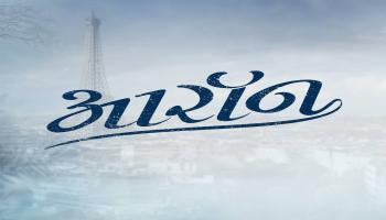 HBFF 2018 - Aaron (Marathi)