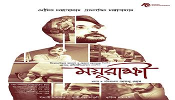 HBFF 2018 - Mayurakshi