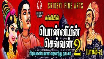 Amarar Kalki-in Ponniyin Selvan 2
