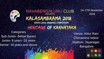 Kalasambhrama State Level Drawing Competition