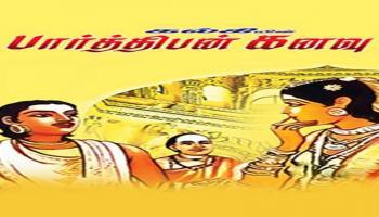 Parthiban Kanavu on 23rd December - 2.00 pm