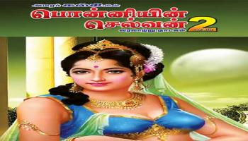Ponniyin Selvan 2 @ Bangalore Gayana Samaj on 10th March - 2.00 pm