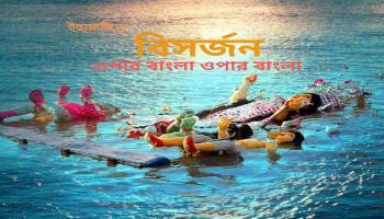 Bisarjan-Epar Bangla Opar Bangla