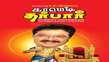 Comedy Dharbaar on 4th August