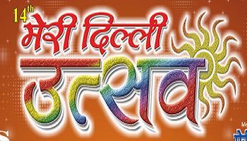 Meri Dilli Utsav (Delhi Ka Sabse Bada Diwali Mela)