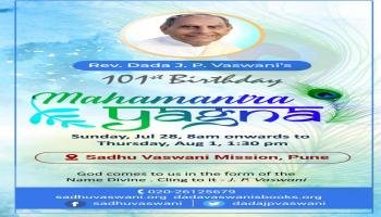 101 Hours Non-Stop MahaMantra Chants
