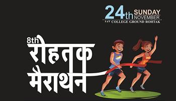 8th Rohtak Marathon ( Anti Drug Abuse)