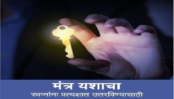 Success Mantra Workshop in Marathi at Pune On 26.07.2020