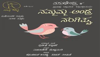 Nammamma Andre Nanagishta (Kathaabhinaya, an interactive theater by Puneeth Kabbur)