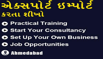 Start and Set up Your Own Import Export Business in Ahmedabad