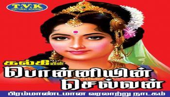Ponniyin Selvan @ Raja Annamalai Mandram on 18.1.2020