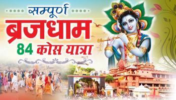 84 Kosh Vrajmandal Parikrama in 6 Days by CAR INNOVA