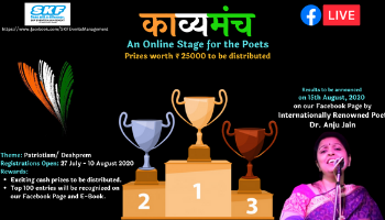 KaavyaManch- An Online Stage for the Poets
