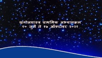 Online Course of Astronomy by Khagol Mandal in Marathi