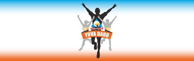 Kreeda Bharti Yuva Daud 2020